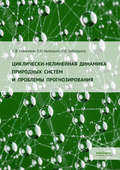 Циклически-нелинейная динамика природных систем и проблемы прогнозирования
