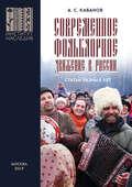 Современное фольклорное движение в России