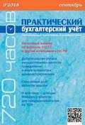 Практический бухгалтерский учёт. Официальные материалы и комментарии (720 часов) №9\/2018