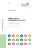 Мехатроника и робототехника LEGO. От идеи до проекта