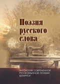 Поэзия русского слова. Антология современной русскоязычной поэзии Беларуси. Том 1