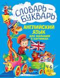 Словарь-букварь. Английский язык для малышей в картинках