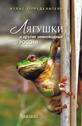 Лягушки и другие земноводные России