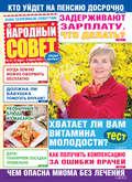 Народный совет №14\/2020
