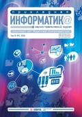 Прикладная информатика №2 (86) 2020