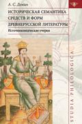 Историческая семантика средств и форм древнерусской литературы (источниковедческие очерки)