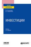Инвестиции 2-е изд., пер. и доп. Учебник для вузов
