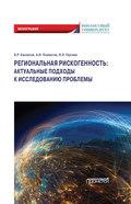 Региональная рискогенность: актуальные подходы к исследованию проблемы