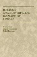 Новейшие археозоологические исследования в России. К столетию со дня рождения В. И. Цалкина