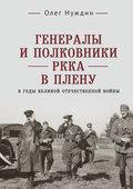 Генералы и полковники РККА в плену в годы Великой Отечественной войны