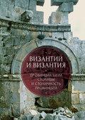 Византий и Византия: провинциализм столицы и столичность провинции
