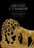 Диалог с судьбой: к 80-летию М. М. Гиршмана
