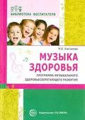 Музыка здоровья. Программа музыкального здоровьесберегающего развития дошкольников