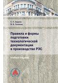 Правила и формы подготовки технологической документации в производстве РЭС