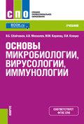 Основы микробиологии, вирусологии, иммунологии