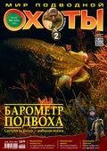 Мир подводной охоты №2\/2013