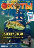 Мир подводной охоты №4\/2016