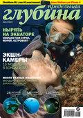 Предельная глубина №3\/2015