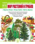 Мир растений и грибов. Фрукты. Овощи. Ягоды. Грибы. Цветы. Деревья