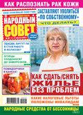 Народный совет №33\/2020
