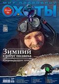 Мир подводной охоты №1\/2018