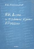 В. И. Даль и тайные языки в России