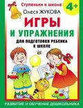 Игры и упражнения для подготовки ребенка к школе. 4+