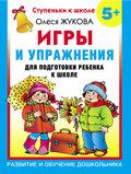 Игры и упражнения для подготовки ребенка к школе. 5+