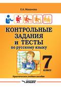 Контрольные задания и тесты по русскому языку. 7 класс