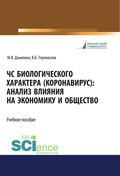 ЧС биологического характера (коронавирус): анализ влияния на экономику и общество
