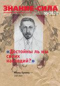 Журнал «Знание – сила» №10\/2020