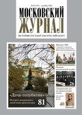 Московский Журнал. История государства Российского №10 (358) 2020