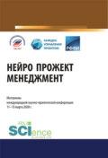 Нейро прожект менеджмент. Материалы международной научно-практической конференции 11–13 марта 2020 г.