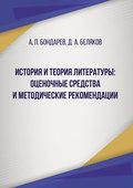История и теория литературы: оценочные средства и методические рекомендации
