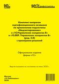 Комплект вопросов сертификационного экзамена «1С:Профессионал» по применению подсистемы «Бюджетирование» в «1С:Управление холдингом 8» и «1С:ERP. Управление холдингом 8» (ред. 3.0) с примерами решений