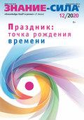 Журнал «Знание – сила» №12\/2020