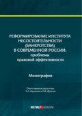 Реформирование института несостоятельности (банкротства) в современной России: проблемы правовой эффективности