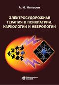 Электросудорожная терапия в психиатрии, наркологии и неврологии