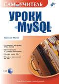 Уроки MySQL. Самоучитель