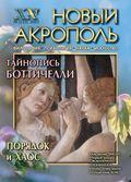 Новый Акрополь №02\/2003