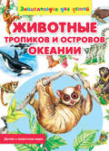 Животные тропиков и островов Океании