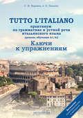 Tutto l\'italiano. Практикум по грамматике и устной речи итальянского языка. Ключи к упражнениям
