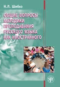Общие вопросы методики преподавания русского языка как иностранного