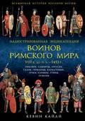 Иллюстрированная энциклопедия воинов Римского мира, VIII в. до н.э.– 1453 г.