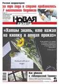 Новая газета 76-2015