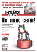 Новая газета 95-2015
