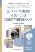 Детали машин и основы конструирования 2-е изд., пер. и доп. Учебник и практикум для академического бакалавриата