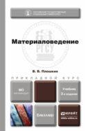 Материаловедение 3-е изд., пер. и доп. Учебник для прикладного бакалавриата