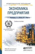 Экономика предприятия 2-е изд., пер. и доп. Учебное пособие для СПО и прикладного бакалавриата