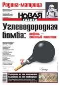 Новая газета 140-2015